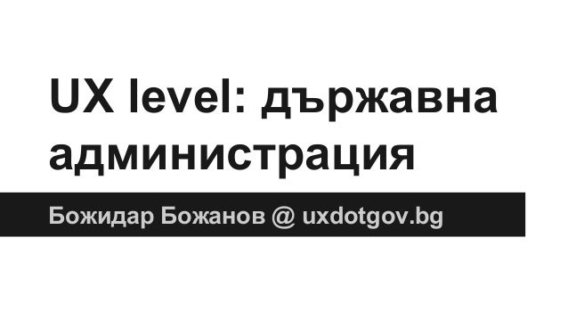 UX level: държавна администрация Божидар Божанов @ uxdotgov.bg