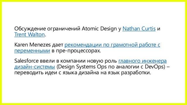 Обсуждение ограничений Atomic Design у Nathan Curtis и Trent Walton. Karen Menezes дает рекомендации по грамотной работе с...