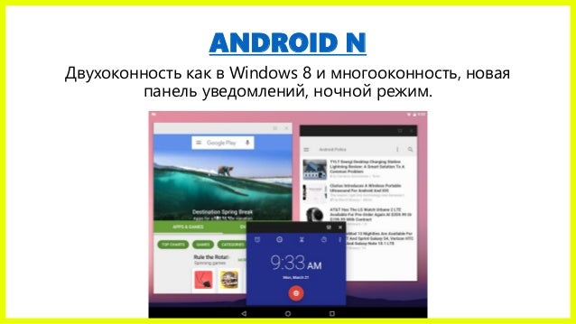ANDROID N Двухоконность как в Windows 8 и многооконность, новая панель уведомлений, ночной режим.