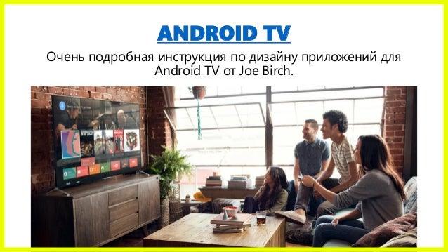 ANDROID TV Очень подробная инструкция по дизайну приложений для Android TV от Joe Birch.