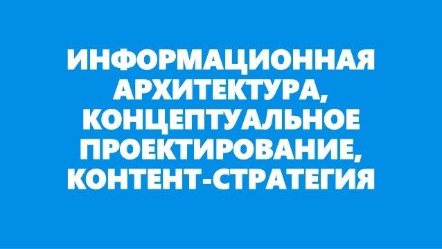 ИНФОРМАЦИОННАЯ АРХИТЕКТУРА, КОНЦЕПТУАЛЬНОЕ ПРОЕКТИРОВАНИЕ, КОНТЕНТ-СТРАТЕГИЯ