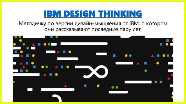 IBM DESIGN THINKING Методичку по версии дизайн-мышления от IBM, о котором они рассказывают последние пару лет.