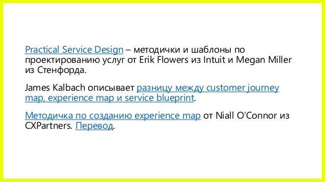 Practical Service Design – методички и шаблоны по проектированию услуг от Erik Flowers из Intuit и Megan Miller из Стенфор...