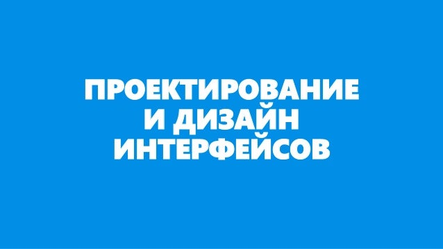 ПРОЕКТИРОВАНИЕ И ДИЗАЙН ИНТЕРФЕЙСОВ