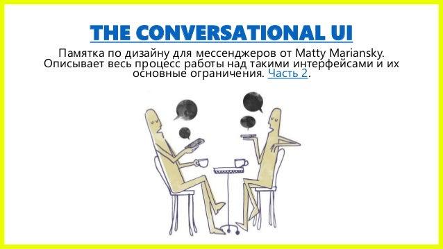 THE CONVERSATIONAL UI Памятка по дизайну для мессенджеров от Matty Mariansky. Описывает весь процесс работы над такими инт...