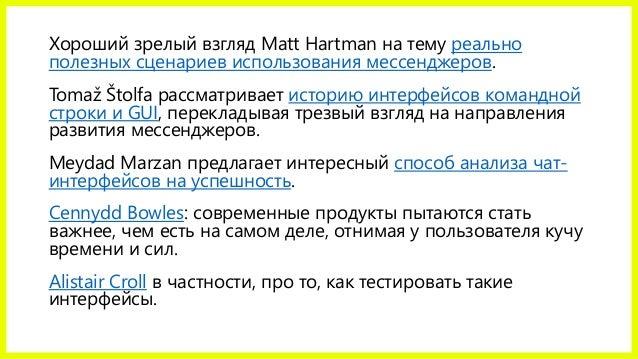 Хороший зрелый взгляд Matt Hartman на тему реально полезных сценариев использования мессенджеров. Tomaž Štolfa рассматрива...