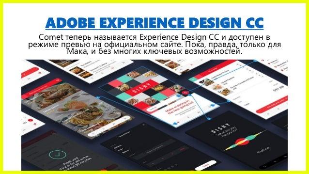 ADOBE EXPERIENCE DESIGN CC Comet теперь называется Experience Design CC и доступен в режиме превью на официальном сайте. П...