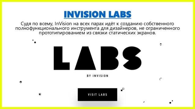 INVISION LABS Судя по всему, InVision на всех парах идёт к созданию собственного полнофункционального инструмента для диза...