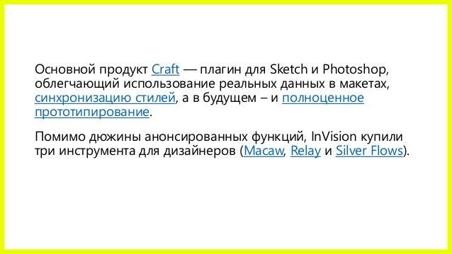 Основной продукт Craft — плагин для Sketch и Photoshop, облегчающий использование реальных данных в макетах, синхронизацию...