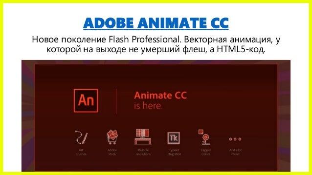 ADOBE ANIMATE CC Новое поколение Flash Professional. Векторная анимация, у которой на выходе не умерший флеш, а HTML5-код.