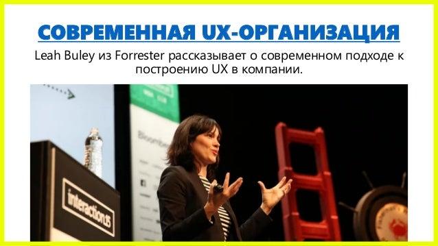 СОВРЕМЕННАЯ UX-ОРГАНИЗАЦИЯ Leah Buley из Forrester рассказывает о современном подходе к построению UX в компании.