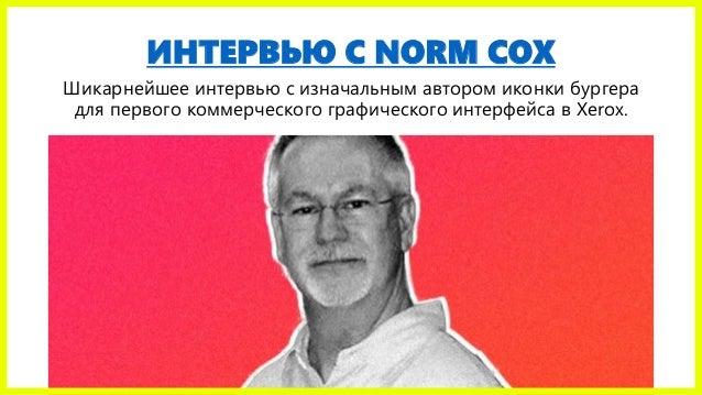 ИНТЕРВЬЮ С NORM COX Шикарнейшее интервью с изначальным автором иконки бургера для первого коммерческого графического интер...