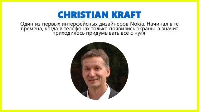 CHRISTIAN KRAFT Один из первых интерфейсных дизайнеров Nokia. Начинал в те времена, когда в телефонах только появились экр...