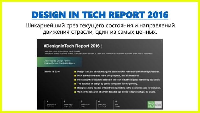 DESIGN IN TECH REPORT 2016 Шикарнейший срез текущего состояния и направлений движения отрасли, один из самых ценных.