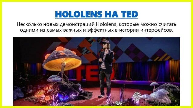 HOLOLENS НА TED Несколько новых демонстраций Hololens, которые можно считать одними из самых важных и эффектных в истории ...