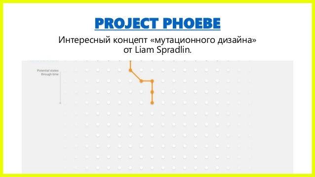 PROJECT PHOEBE Интересный концепт «мутационного дизайна» от Liam Spradlin.