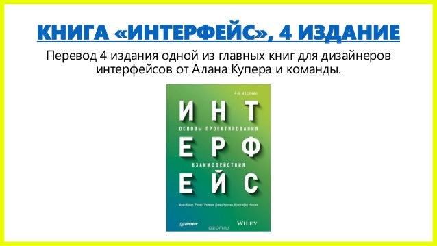 КНИГА «ИНТЕРФЕЙС», 4 ИЗДАНИЕ Перевод 4 издания одной из главных книг для дизайнеров интерфейсов от Алана Купера и команды.