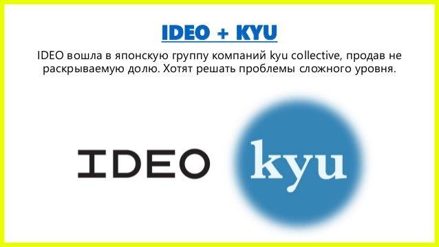 IDEO + KYU IDEO вошла в японскую группу компаний kyu collective, продав не раскрываемую долю. Хотят решать проблемы сложно...