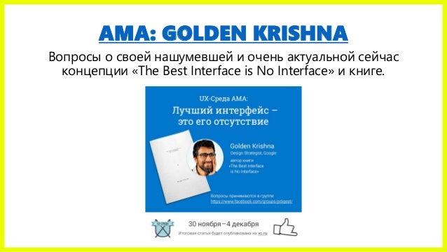 AMA: GOLDEN KRISHNA Вопросы о своей нашумевшей и очень актуальной сейчас концепции «The Best Interface is No Interface» и ...