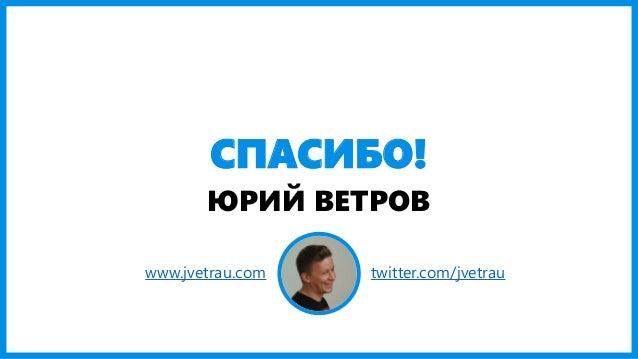 СПАСИБО! ЮРИЙ ВЕТРОВ www.jvetrau.com twitter.com/jvetrau