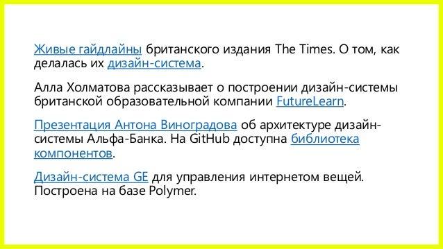 Живые гайдлайны британского издания The Times. О том, как делалась их дизайн-система. Алла Холматова рассказывает о постро...
