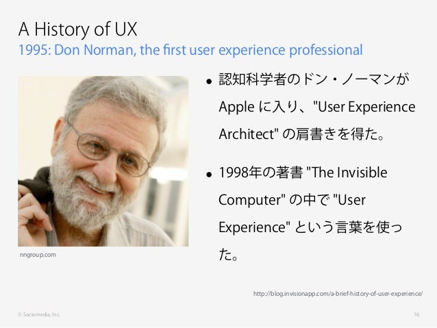 """© Sociomedia, Inc. 1995: Don Norman, the first user experience professional A History of UX • 認知科学者のドン・ノーマンが Apple に入り、""""Use..."""