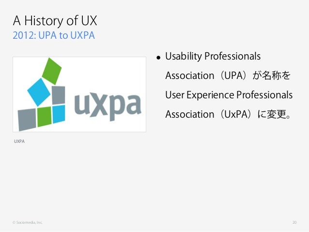© Sociomedia, Inc. 2012: UPA to UXPA A History of UX • Usability Professionals Association(UPA)が名称を User Experience Profes...