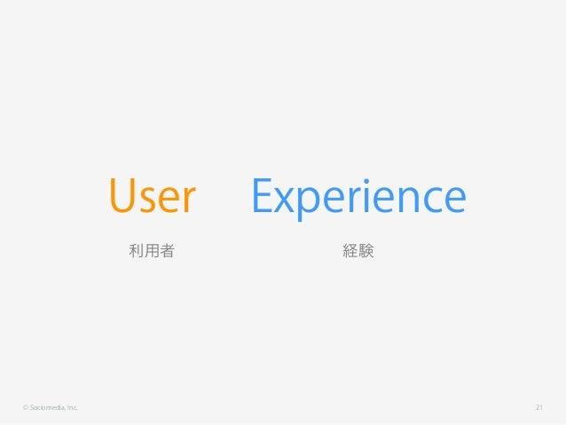 © Sociomedia, Inc. 21 User Experience 利用者 経験