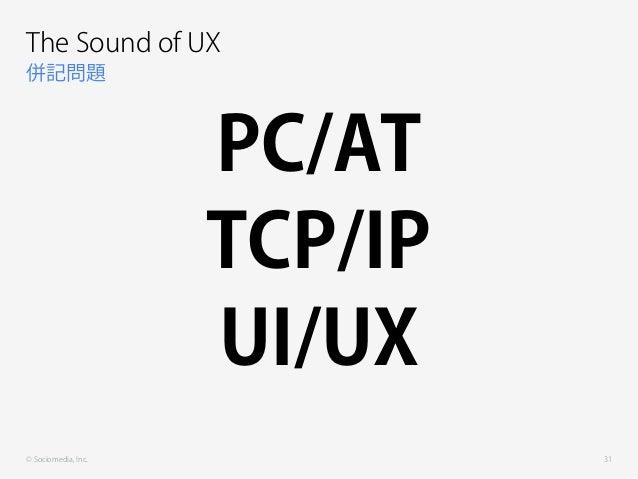© Sociomedia, Inc. 併記問題 The Sound of UX 31 PC/AT TCP/IP UI/UX