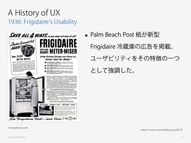 © Sociomedia, Inc. 1936: Frigidaire's Usability A History of UX • Palm Beach Post 紙が新型 Frigidaire 冷蔵庫の広告を掲載。 ユーザビリティをその特徴の...