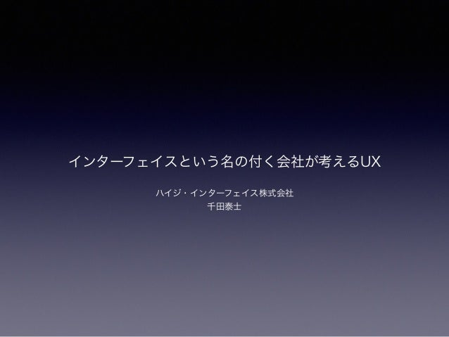 インターフェイスという名の付く会社が考えるUX ハイジ・インターフェイス株式会社 千田泰士