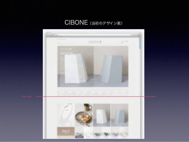 CIBONE(当初のデザイン案) first view