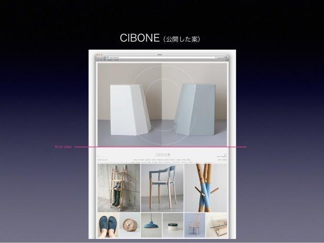 CIBONE(公開した案) first view