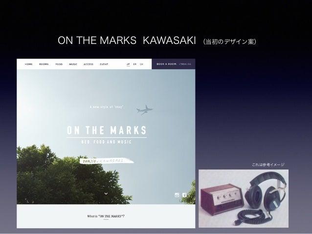 ON THE MARKS KAWASAKI (当初のデザイン案) これは参考イメージ