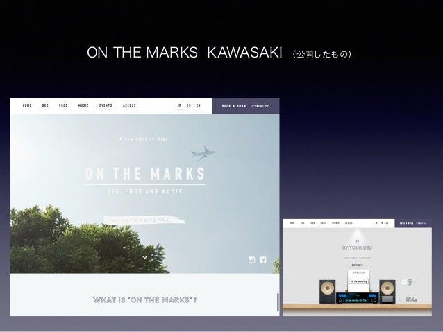 ON THE MARKS KAWASAKI (公開したもの)