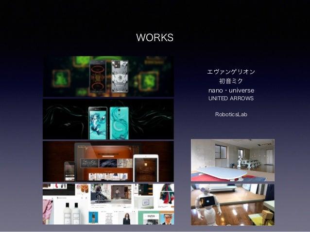 WORKS エヴァンゲリオン 初音ミク nano・universe UNITED ARROWS RoboticsLab