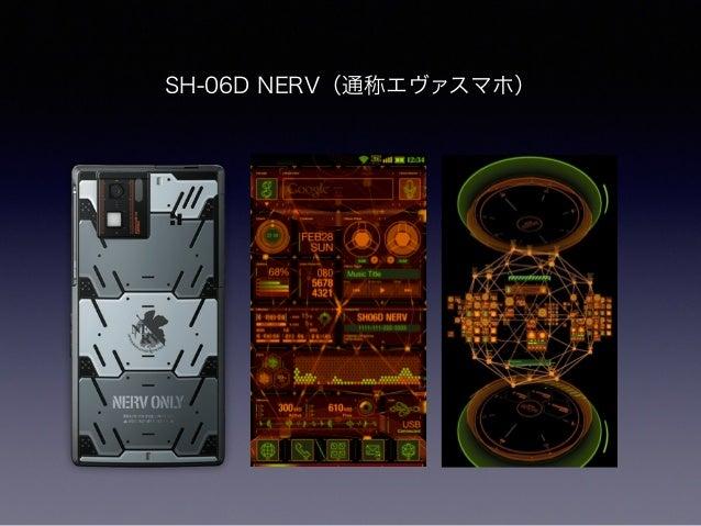 SH-06D NERV(通称エヴァスマホ)