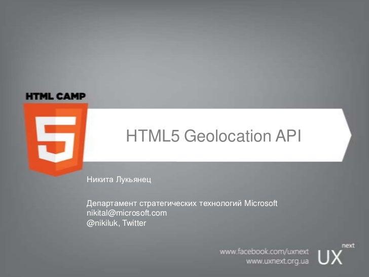 HTML5 Geolocation API<br />Никита Лукьянец <br />Департамент стратегических технологий Microsoftnikital@microsoft.com@niki...