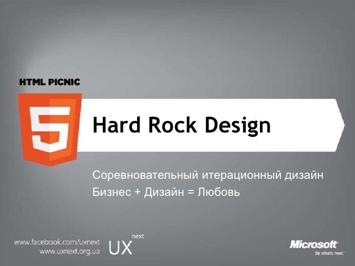 Hard Rock Design<br />Соревновательный итерационный дизайн<br />Бизнес + Дизайн = Любовь<br />