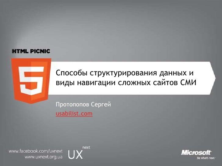 Способы структурирования данных и виды навигации сложных сайтов СМИ<br />Протопопов Сергей<br />usabilist.com<br />