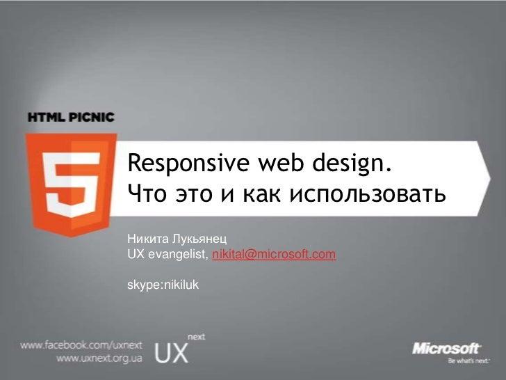 Responsive web design. Что это и как использовать<br />Никита ЛукьянецUX evangelist, nikital@microsoft.comskype:nikiluk<br />