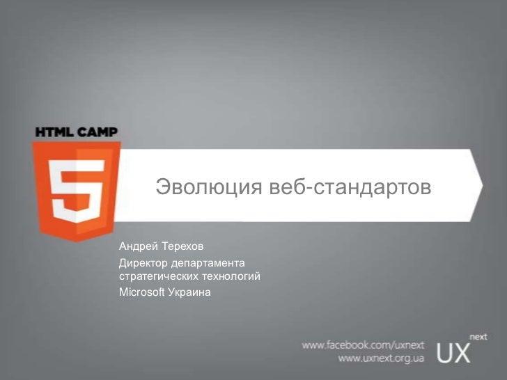 Эволюция веб-стандартов<br />Андрей Терехов<br />Директор департамента стратегических технологий<br />Microsoft Украина<br />