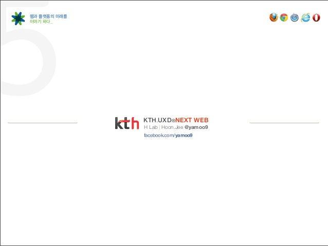반응형, 적응형 웹, 그 다음은? (지훈 Ux pd)