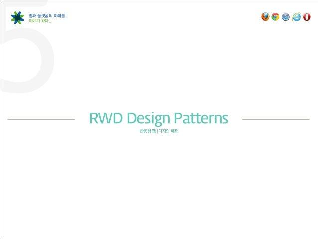 5웹과 플랫폼의 미래를이야기 하다_              RWD Design Patterns                     반응형 웹   디자인 패턴