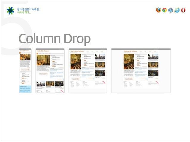 5웹과 플랫폼의 미래를이야기 하다_Column Drop