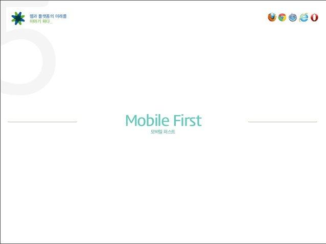 5웹과 플랫폼의 미래를이야기 하다_              Mobile First                  모바일 퍼스트