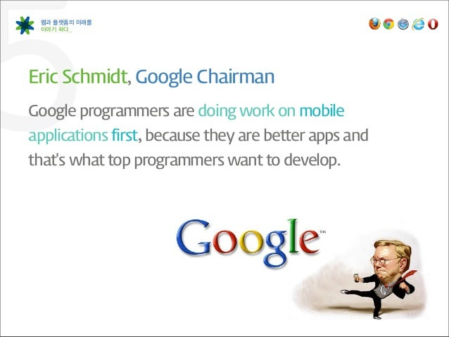 5 웹과 플랫폼의 미래를  이야기 하다_Eric Schmidt, Google ChairmanGoogle programmers are doing work on mobile applications fir...