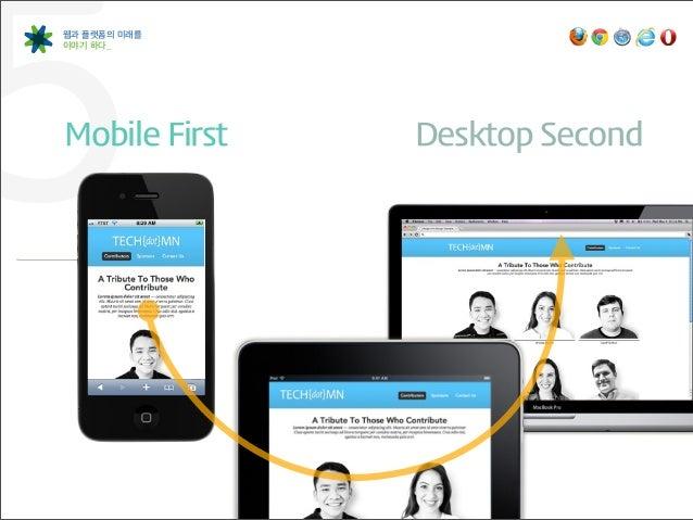5웹과 플랫폼의 미래를이야기 하다_Mobile First   Desktop Second