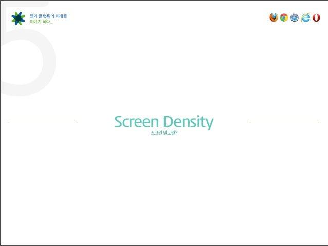 5웹과 플랫폼의 미래를이야기 하다_              CSS Pixel                CSS 픽셀이란?