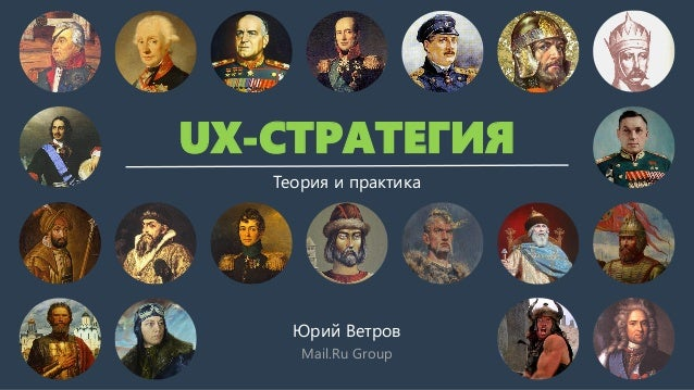 UX-СТРАТЕГИЯ Теория и практика Юрий Ветров Mail.Ru Group